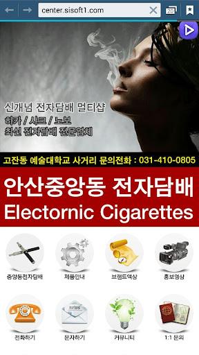 안산중앙동전자담배