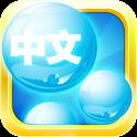 Chinese Mandarin Bubble Bath icon