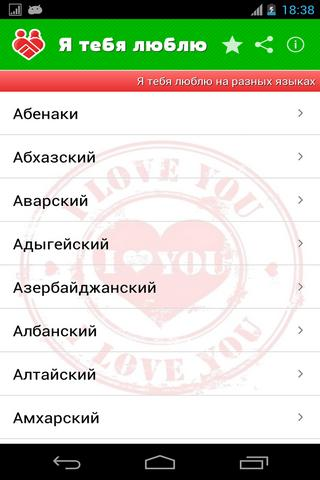 Я тебя люблю(На разных языках) - screenshot