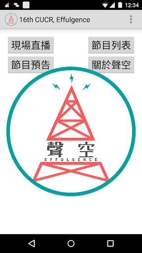 中大校園電台 CUCR Mobile