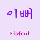GFLovely Korean Flipfont icon