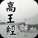 高王觀音經(唱誦) icon