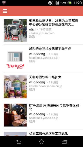 """轻松查看并分享海外新闻的app""""ReShare"""""""