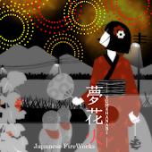 夢花火 -和風ライブ壁紙-