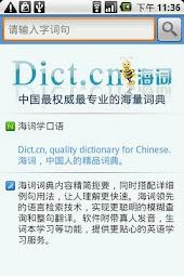 Dict.cn Dictionary 海词典典