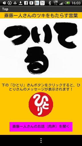 斎藤一人 ついてるアプリ|ひとりさんのツキと幸せを呼ぶ言葉