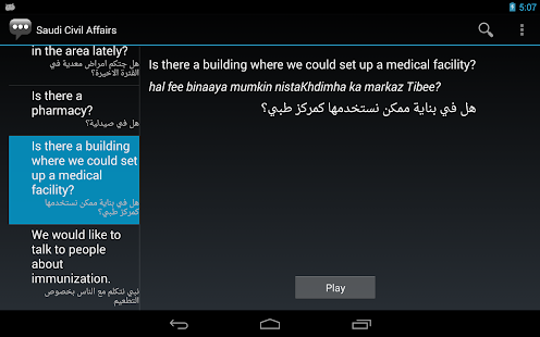 Saudi Civil Affairs Phrases - screenshot thumbnail