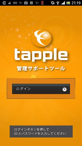 タップル管理ツール