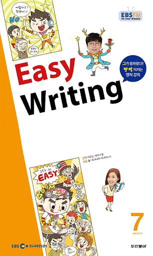 EBS FM Easy Writing 2013.7월호