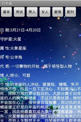 星座解码 - screenshot