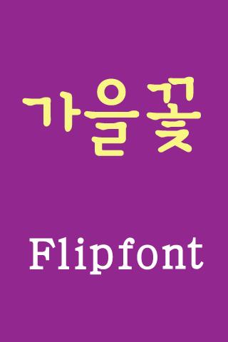 TF가을꽃™ 한국어 Flipfont