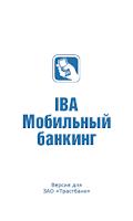 Screenshot of IBA MB ЗАО «Трастбанк»