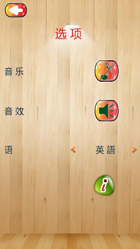 玩免費解謎APP 下載闪烁水果HD app不用錢 硬是要APP