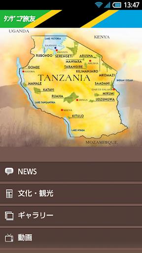 タンザニア旅友
