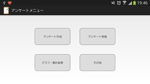 アンケートアプリ Pro