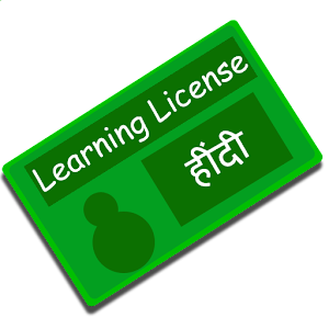 Hindi Driving License Test for PC and MAC