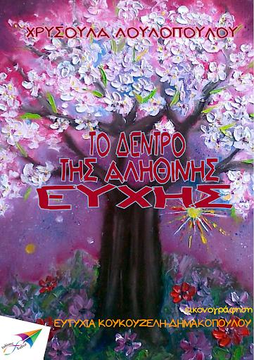 【免費書籍App】Το δέντρο της…, Χ. Λουλοπούλου-APP點子