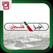 اخبار فلسطين | غزة والعالم