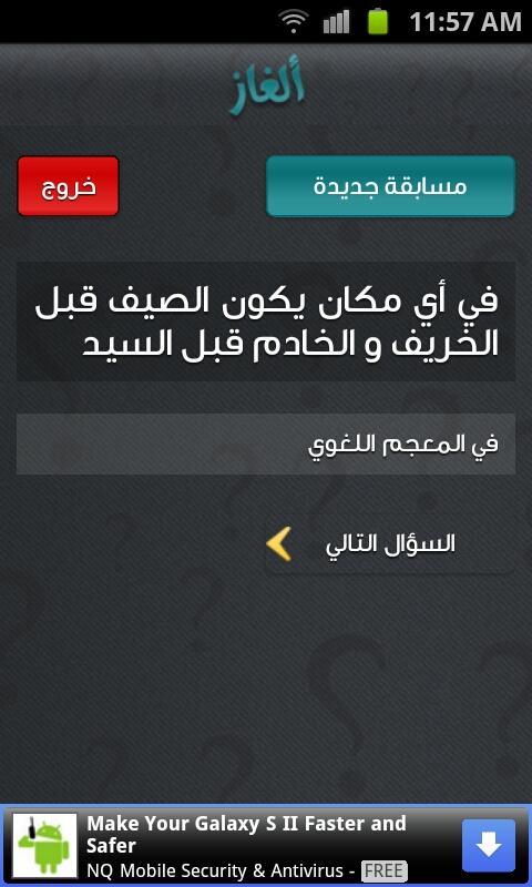 الغاز الذكاء - screenshot