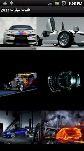 【免費個人化App】خلفيات سيارات 2013-APP點子