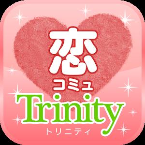 恋の予感♪人気恋活・婚活アプリ【Trinity】 for PC and MAC