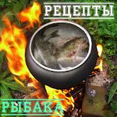 Рецепты рыбака