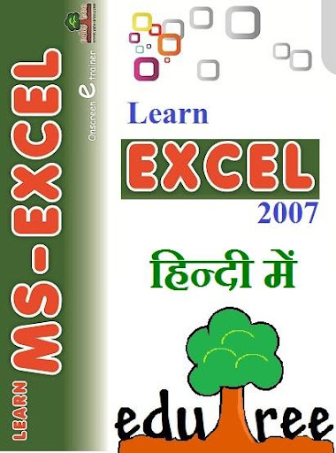 Learn excel2007 in Hindi