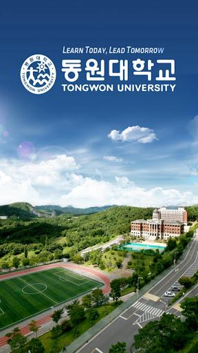 동원대학교 MobileTongwon
