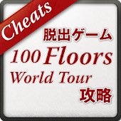 100 Floors World Tour cheat