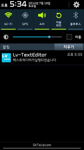 【免費工具App】LV-TextEditor-APP點子