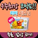 라바 무료보기 - 동영상무료,만화,애니,다시보기,감상 icon