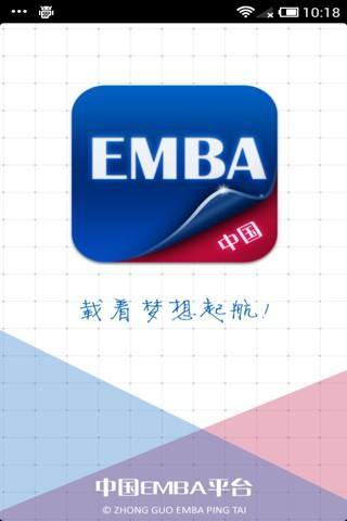 中国EMBA平台