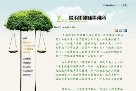 楊承彬律師事務所