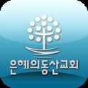 은혜의동산교회 icon