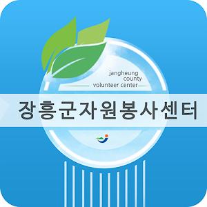 장흥군자원봉사센터 아이콘