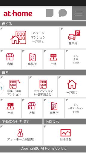 at home(アットホーム)賃貸物件検索・お部屋探しアプリ