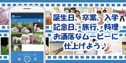 攝影必備免費app推薦 スライドショー動画作成♪memolii線上免付費app下載 3C達人阿輝的APP