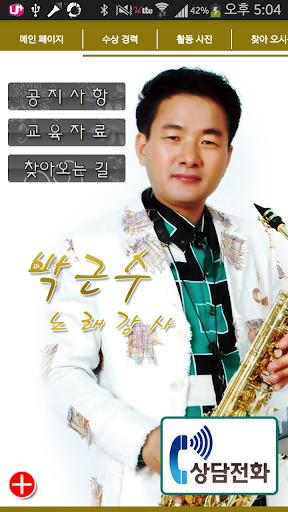 박근수 노래강사