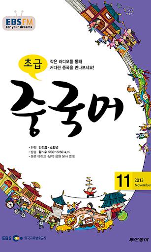 EBS FM 초급중국어 2013.11월호