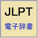 JLPT Dictionary Premium logo