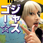 ゴー☆ジャスの 地球丸ごとレボリューション icon