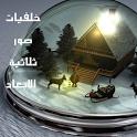 خلفيات صور ثلاثية الابعاد 3D icon