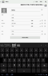 Simplified Cangjie keyboard - screenshot thumbnail
