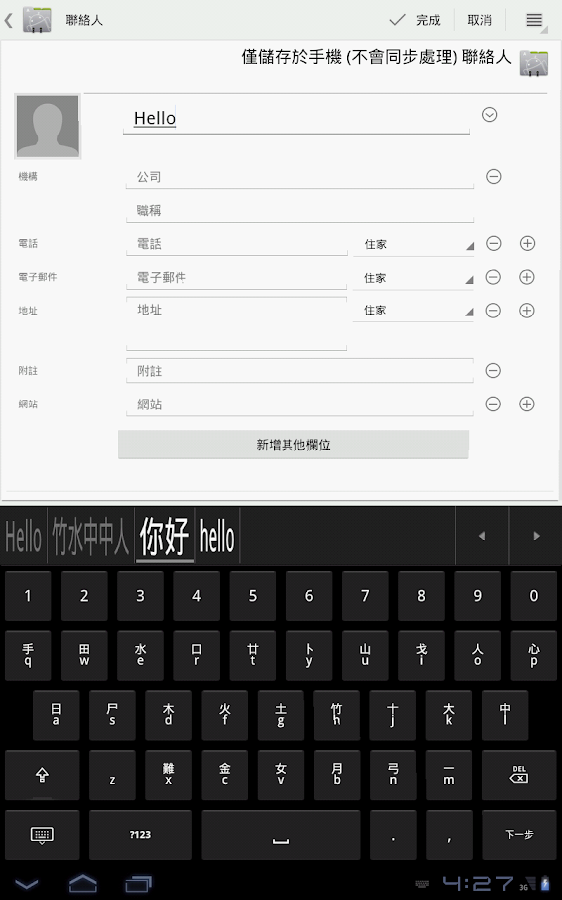 Simplified Cangjie keyboard - screenshot