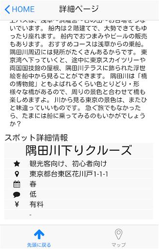 無料旅游Appのよりみち 記事Game