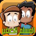 المسلم الصغير لتعليم القران icon