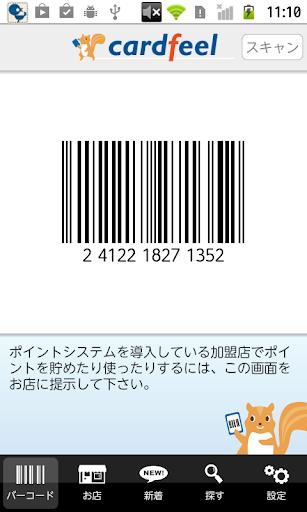 Cardfeel - ショップカード ポイントカード