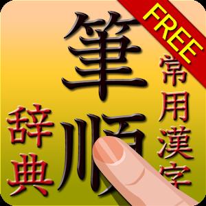 Kanji Recognizer : 小学生 常用漢字 : 小学生