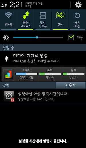 uc544uc0bcuc54cub78c 1.0.1 screenshots 10