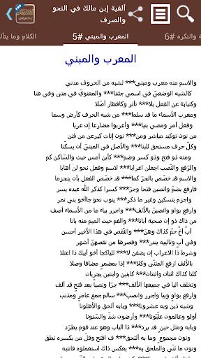 【免費書籍App】ألفية إبن مالك - تفعيل-APP點子